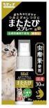 Спрей с мататаби (Японская кошачья мята), для нормализации психического состояния кошки 30 мл. блистер (Япония)